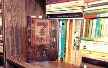 ۱۵ نکته طلایی از کتاب «برای نویسنده شدن»
