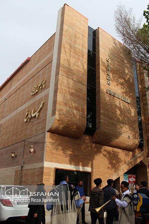 سینما پردیس اصفهان