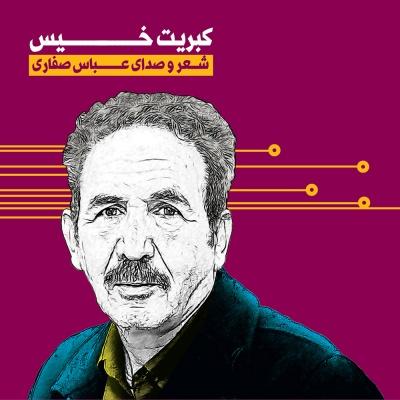 نگو کسی به فکرت نیست - عباس صفاری