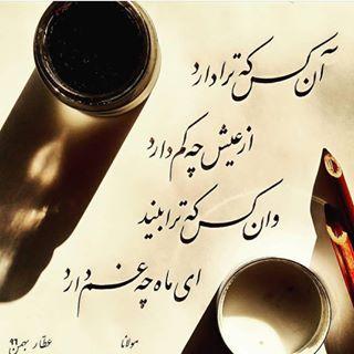 آن کس که تو را دارد - مولانا