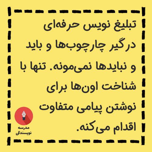 کارگاه تبلیغ نویسی