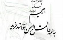 آن که برگشت و جفا کرد- سعدی