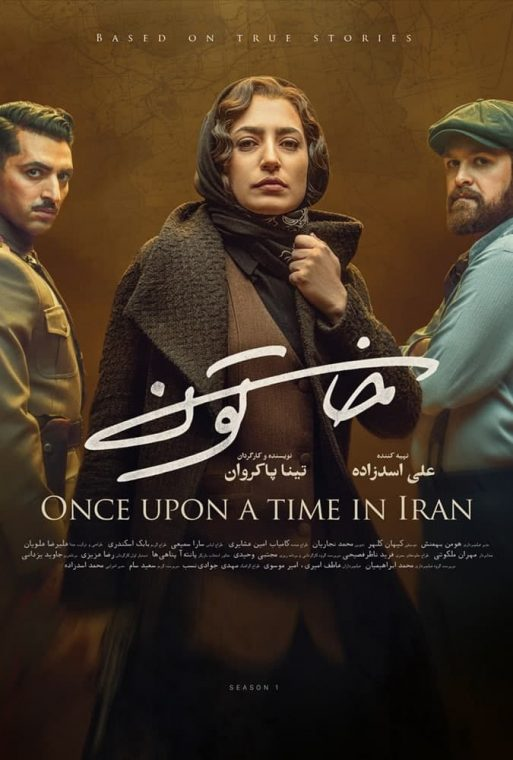 بازیگران + خلاصه داستان + دانلود سریال خاتون