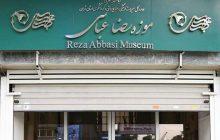 همه چیز درباره موزه رضا عباسی تهران + عکس