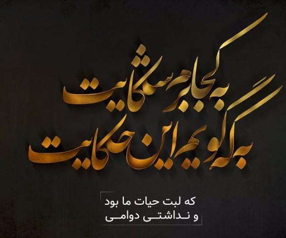 به کجا برم شکایت - حافظ