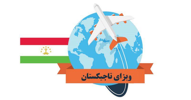سفر به تاجیکستان بدون ویزا نیست