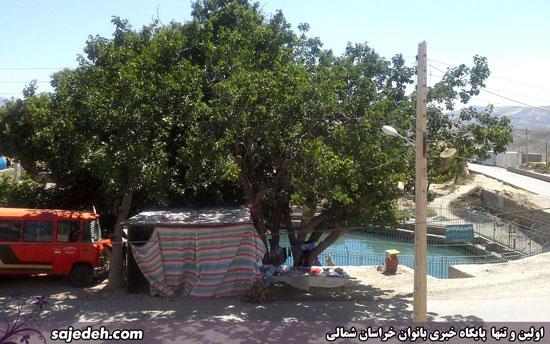 چشمه آبگرم ایوب پیغمبر بجنورد