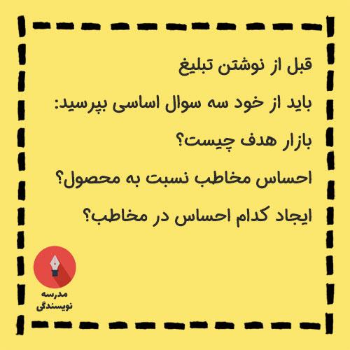 تبلیغ نویسی